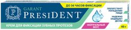 PresiDent Garant Крем для фиксации зубных протезов, крем для фиксации зубных протезов, без вкуса, 40 г, 1 шт.