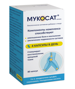 Мукосат капсулы