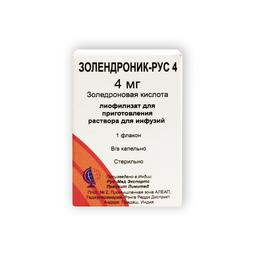 Золендроник-Рус 4, 4 мг, лиофилизат для приготовления раствора для инфузий, 5 мл, 1шт.
