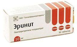 Эринит, 10 мг, таблетки, 50 шт.