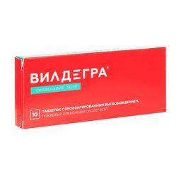 Вилдегра, 50 мг, таблетки пролонгированного действия, покрытые пленочной оболочкой, 10 шт.