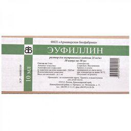Эуфиллин, 24 мг/мл, раствор для внутривенного введения, 10 мл, 10 шт.