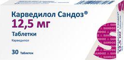 Карведилол Сандоз, 12.5 мг, таблетки, 30шт.