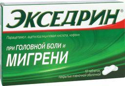 Экседрин, таблетки, покрытые пленочной оболочкой, 10 шт.
