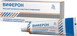 Виферон, 40000 МЕ/г, мазь для местного и наружного применения, 12 г, 1 шт.