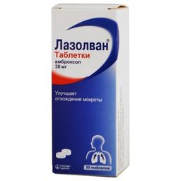 Лазолван, 30 мг, таблетки, 50 шт.