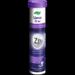 Цинк 25 мг