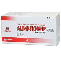 Ацикловир Белупо, 400 мг, таблетки, покрытые пленочной оболочкой, 35 шт.