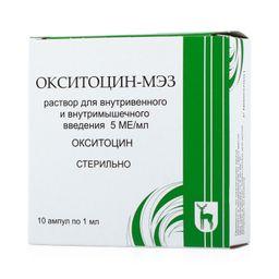 Окситоцин-МЭЗ, 5 МЕ/мл, раствор для внутривенного и внутримышечного введения, 1 мл, 10 шт.