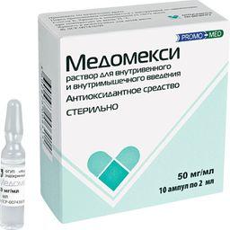 Медомекси, 50 мг/мл, раствор для внутривенного и внутримышечного введения, 2 мл, 10шт.