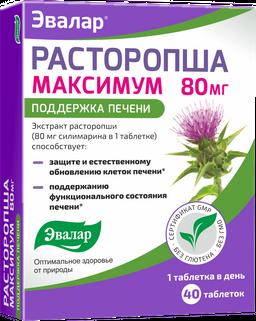 Расторопша Максимум