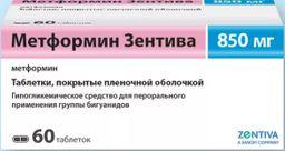 Метформин Зентива, 850 мг, таблетки, покрытые пленочной оболочкой, 60 шт.