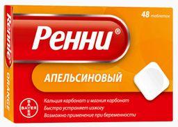 Ренни, 680 мг+80 мг, таблетки жевательные, апельсиновый (ые), 48 шт.