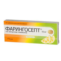 Фарингосепт, 10 мг, таблетки для рассасывания, лимонные(ый), 10 шт.
