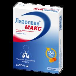 Лазолван Макс, 75 мг, капсулы пролонгированного действия, 10 шт.