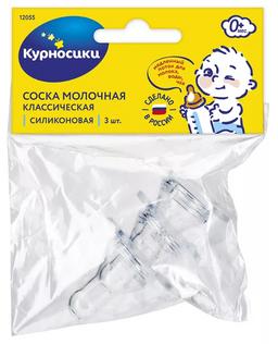 Курносики соска силиконовая классическая 0 мес+, арт. 12055, медленный поток, для бутылочек со стандартным горлом, 3шт.