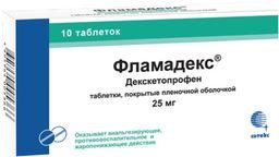 Фламадекс, 25 мг, таблетки, покрытые пленочной оболочкой, 10 шт.
