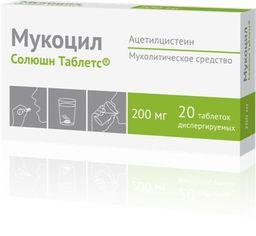 Мукоцил Солюшн Таблетс