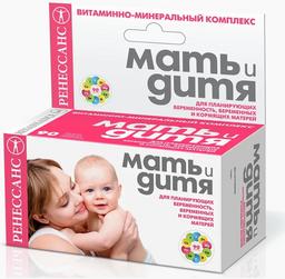Мать и дитя Витаминно-минеральный комплекс