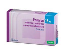 Роксера, 15 мг, таблетки, покрытые пленочной оболочкой, 30 шт.