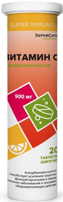 Здравсити Витамин С, 900 мг, таблетки шипучие, с цирусовым вкусом, 4 г, 20шт.