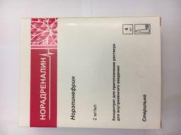 Норадреналин, 2 мг/мл, концентрат для приготовления раствора для внутривенного введения, 4 мл, 10 шт.
