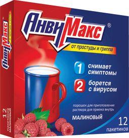 АнвиМакс, порошок для приготовления раствора для приема внутрь, малина, 5 г, 12 шт.