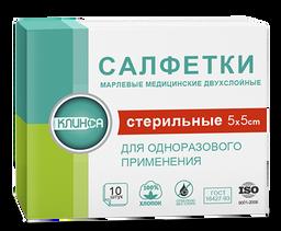 Клинса салфетки марлевые стерильные, 5смх5см, салфетки стерильные, в индивидуальных упаковках, 10 шт.