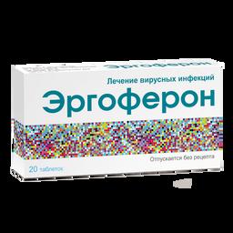 Эргоферон, таблетки для рассасывания, 20 шт.
