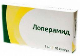 Лоперамид, 2 мг, капсулы, 20шт.