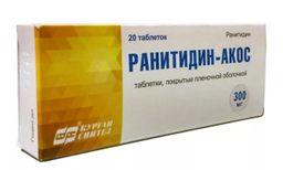 Ранитидин-АКОС, 300 мг, таблетки, покрытые пленочной оболочкой, 20шт.