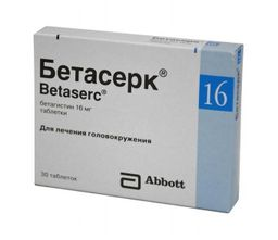 Бетасерк, 16 мг, таблетки, 30 шт.