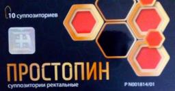 Простопин, суппозитории ректальные, 10 шт.