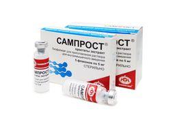 Сампрост, 5 мг, лиофилизат для приготовления раствора для внутримышечного введения, 5шт.