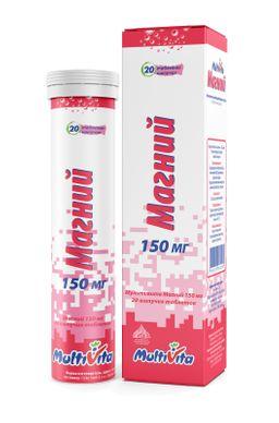 Магний 150 мг