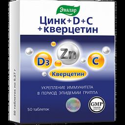 Цинк + D + С + кверцетин