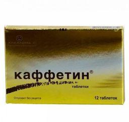 Каффетин, таблетки, 12 шт.