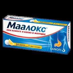 Маалокс, таблетки жевательные, без сахара, 20 шт.