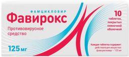 Фавирокс, 125 мг, таблетки, 10 шт.