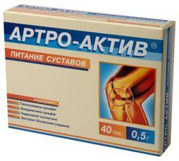 Артро-Актив таблетки, 500 мг, таблетки, 40 шт.
