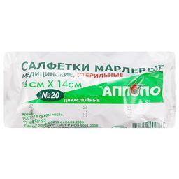 Салфетки марлевые медицинские, 16х14см, салфетки стерильные, 20шт.