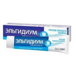 Эльгидиум зубная паста, паста зубная, против зубного налета, 100 г, 1шт.