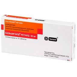 Кальцигард ретард, 20 мг, таблетки пролонгированного действия, покрытые пленочной оболочкой, 100шт.