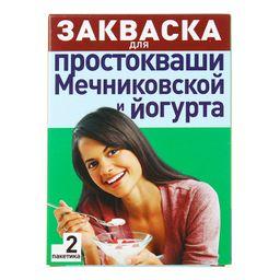 Эвиталия Закваска для простокваши и йогурта, 2 шт.