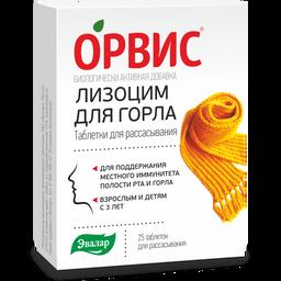 Орвис Лизоцим для горла, таблетки для рассасывания, со вкусом ванили, 25 шт.