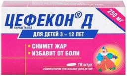 Цефекон Д, 250 мг, суппозитории ректальные для детей, 10шт.