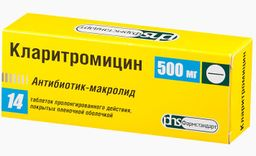 Кларитромицин, 500 мг, таблетки пролонгированного действия, покрытые пленочной оболочкой, 14 шт.