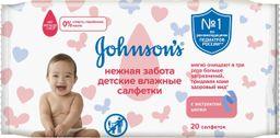 Салфетки влажные детские Нежная забота Johnson's baby