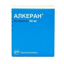 Алкеран, 50 мг, лиофилизат для приготовления раствора для внутрисосудистого введения, 1 шт.