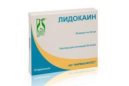 Лидокаин, 20 мг/мл, раствор для инъекций, 10 мл, 10шт.